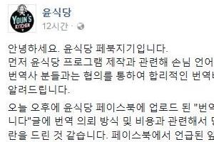 """'윤식당', 무보수 번역 논란에 """"개별 협의해 지급…혼란 죄송"""""""