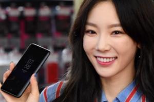 [서울포토] 소녀시대 태연도 반한 갤럭시S8