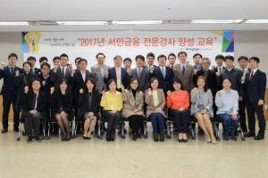 서민금융진흥원, 금융취약계층 위한 '찾아가는 금융교육' 개시