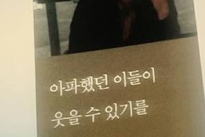 """'혼술남녀' 피디 故이한빛씨 동생 """"CJ가 사원의 죽음을 대하는 방식"""""""