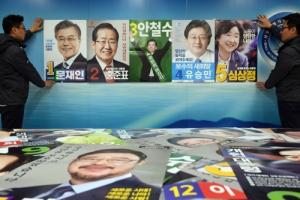 [서울포토] 대선 벽보 살펴보는 선관위 관계자들