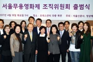 서울무용영화제 조직위 출범