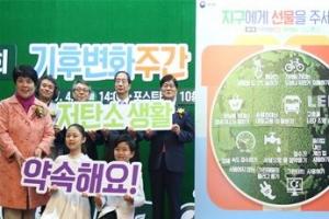 '지구의 날' 저탄소생활 실천 서약