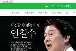 """'문재인 1번가.net' 주인 """"단순 보유용 구매…사이트 폐쇄하겠다"""""""