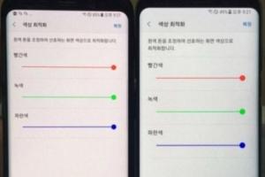 갤S8 '붉은액정' 논란, 원인규명·신속대처가 답이다