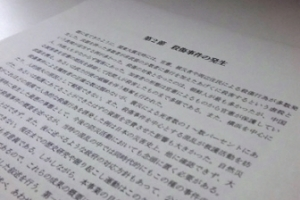 간토대지진 '조선인 학살' 역사 감추는 日