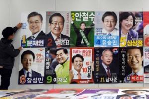 [서울포토] 한눈에 보는 15명 대선후보들의 선거 벽보