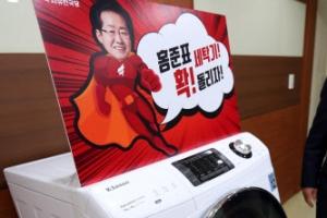 한국당, '홍준표 세탁기' 진짜로 제작했다
