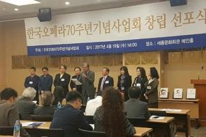 한국오페라 70주년 기념사업회 창립