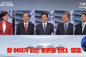 [영상] 1분 안에 정리해본 2차 대선후보 TV토론회