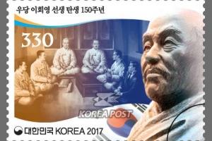 우당 이회영 선생 탄생 150년 기념우표