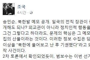 """조국 """"송민순, 전직 장관이 중요 문건 마음대로 공개하는 이유는.."""""""