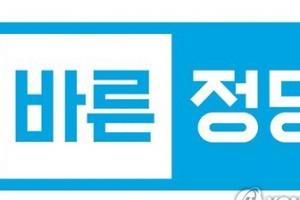 """바른정당 여성 의원들 """"성폭행 모의한 홍준표 즉각 사퇴하라"""""""