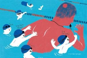[이주의 어린이 책] 수영강사 네모씨가 찾는 작지만 소중한 가치