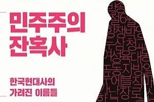'장삼이사' 희생으로 꽃피운 한국 민주주의