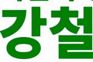 안철수, 또 한 번의 파격…후보 얼굴 없는 TV 광고(영상)