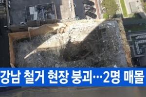 서울 강남 철거공사 현장 붕괴 사고…작업자 2명 매몰