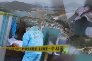 '그것이 알고싶다'…전남 평일도 섬마을 미스터리 살인사건
