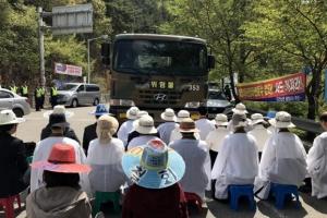 성주골프장 입구서 주민 80명, 군 차량 진입 막아…경찰 대치