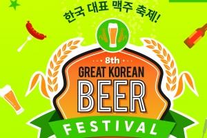 한국 최대 수제맥주 축제 GKBF, 28일부터 코엑스에서 열려