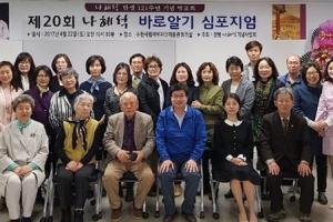 제20회 '나혜석 바로 알기' 심포지엄