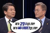 """안철수 """"내가 갑철수냐? MB 아바타냐?""""…문재인 """"항…"""