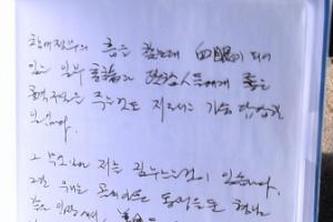 """송민순, 10년전 노무현 전 대통령에 쓴 편지 공개 """"북한은 숙명"""""""