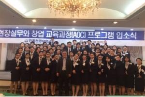 한국관광대 관광영어과 신입생, 글로벌 관광전문인 양성 AOC프로그램 참가