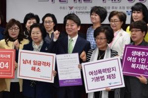 [서울포토] 안철수, '여성단체 대표들과 함께'