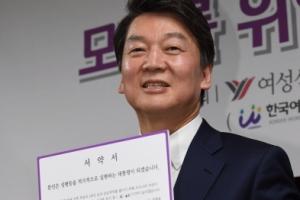 [서울포토] '성평등 실현' 서약서 들어보이는 안철수
