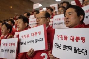 [서울포토] 문재인 대선후보 사퇴 촉구하는 자유한국당 의원들