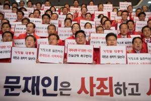 [서울포토] 자유한국당 의원들 '문재인 사퇴' 피켓 시위