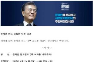 """가짜 문재인펀드 SNS상에 퍼져…文측 """"경찰에 수사 의뢰"""""""