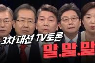 [영상] 3차 대선후보 TV토론 말.말.말