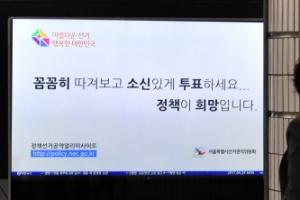 [서울포토] 15일 남은 대선, 어느 정권이 열릴까