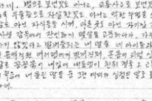 """방용훈 코리아나호텔 사장 장모 편지 """"사설감옥에서 고문.."""" 진실은"""
