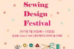 국내 첫 '소잉디자인페스티벌' 7월 코엑스 개최