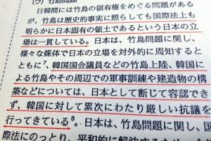 """정부 """"'독도 일본땅' 외교청서 철회하라""""…日공사 초치키로"""