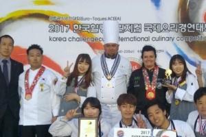 백석예술대, 2017한국힐링챌린지컵 국제요리경연대회서 최우수상