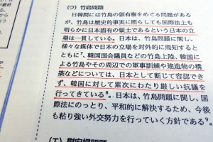 """일본, 외교청서 """"독도 일본땅""""…정부 """"철회하라"""", 일본 공사 초치키로"""