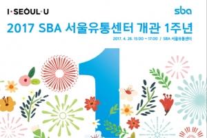 서울산업진흥원 26일 서울유통센터 개관 1주년 기념행사