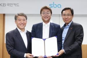 ]KB국민카드, 중기 벤처 소상공인 위한 문 연다
