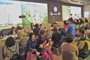 '부천 중동 효성해링턴 플레이스', 25일 계약 첫날 이벤트