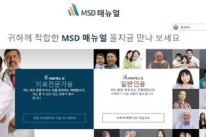 의학지식 사이트 'MSD 매뉴얼' 오픈