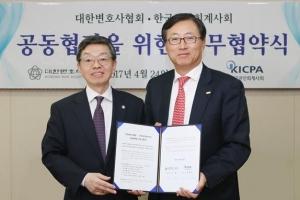 회계사회-변협 '투명성 확대' 업무협약