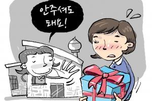 영어유치원은 '선물 OK' 공립 다니는 우리 아이는?