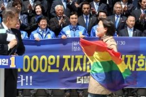 성소수자, 문재인 동성애 발언에 기습 항의 '무지개 깃발'