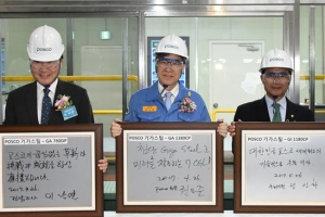 포스코 '기가스틸' 車강판 세계 최초 전용 공장 준공