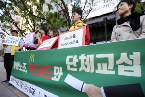 알바노조 첫 단체교섭 스타트 상대는 글로벌기업 맥도날드