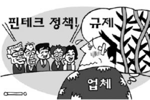 [경제 블로그] 규제 개혁 의지만 담긴 대선후보 '핀테크 정책'